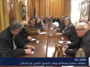 مطالبات شعبية وفصائلية بوقف التنسيق الأمني مع الاحتلال