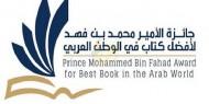 تكريم الفائزين من الإمارات ولبنان ومصر بجائزة أفضل كتاب في الوطن العربي