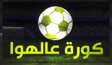 """تعليق النشاط الرياضي وإغلاق المنشآت الرياضية في غزة بسبب """"كورونا"""""""
