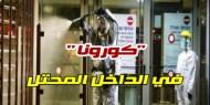 """""""كورونا"""" يصيب فلسطينيي الداخل المحتل"""