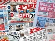 عناوين الصحف العبرية اليوم الخميس