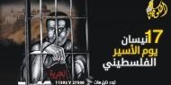 يوم الأسير الفلسطيني