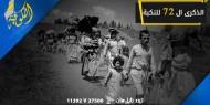 72 عامًا على النكبة الفلسطينية