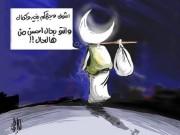 وداعا رمضان الخير
