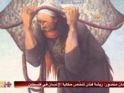 فوز الفنان الفلسطيني سليمان منصور بجائزة اليونسكو