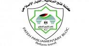 دور كتلة فتح البرلمانية في خدمة المجتمع الفلسطيني