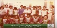 """نهائي كأس غزة.. """"الكوفية"""" تستذكر الرياضي أحمد العديلي في ذكرى رحيله الـ23"""