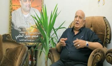 الأسير محمد خليل الحلبي