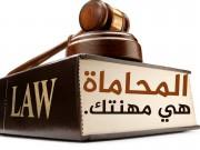 اختبار مزاولة المهنة يثير الجدل في أوساط المحامين الفلسطينيين