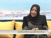 فيديو|| دور الأدباء والمثقفين في دعم القضايا الوطنية