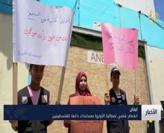 اعتصام شعبي لمطالبة الأونروا بمساعدات دائمة للفلسطينيين
