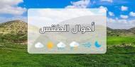 حالة الطقس: أجواء خريفية معتدلة والحرارة أقل من معدلها السنوي بقليل