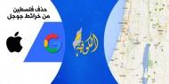 """""""غوغل"""" و""""أبل"""" يعلنان الحرب على فلسطين"""