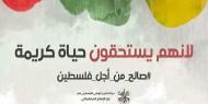 """""""صالح من أجل فلسطين"""".. مبادرة يطلقها تيار الإصلاح الديمقراطي"""