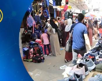 خاص بالفيديو|| تجار غزة يشتكون من ركود الأسواق في موسم المدارس