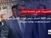 أبرز التفجيرات التي شهدها لبنان