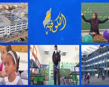 خاص بالفيديو|| أطفال غزة يعودون للمدارس بلا كمامات