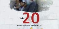 20 عامًا على استشهاد أيقونة الانتفاضة محمد الدرة