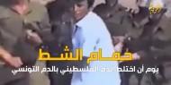 """""""حمام الشط"""" يوم أن اختلط الدم الفلسطيني بالدم التونسي"""