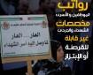 خاص بالفيديو|| شعت: قرارات السلطة انتهاك لحقوق المدنيين في غزة