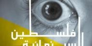 مهرجان أيام فلسطين السينمائي الدولي برام الله