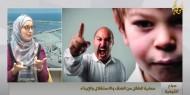 حماية الطفل من العنف والاستغلال والإيذاء
