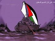 """تقسيم فلسطين.. """"73"""""""
