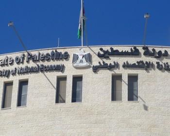 فلسطين تسجل 3 براءات اختراع جديدة