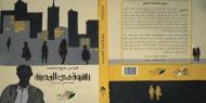 نسوة في المدينة.. الفلسطيني فراس حج محمد يرصد العلاقات السرية في الواقع الإفتراضي