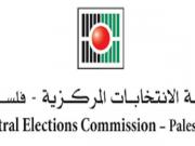 تيار الإصلاح: نجدد التمسك بوحدة حركة فتح وخوض الانتخابات في قائمة واحدة