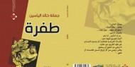 صدور كتاب طفرة للشاعرة جمانة الزعبي