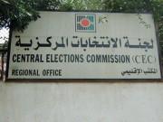 لجنة الانتخابات تناقش مصير الأسرى والهوية الزرقاء من المقدسيين والمقيمين في الخارج