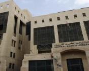 المركزي الأردني يتيح للبنوك بتوزيع أرباح نقدية عن 2020