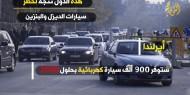 هذه الدول تتجه لحظر سيارات الديزل والبنزين
