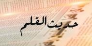 أبرز ما خطته الأقلام والصحف 6/3/2021