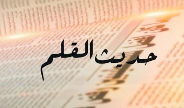 أبرز ما خطته الأقلام والصحف الفلسطينية 2021-05-05