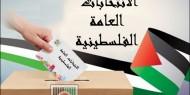 لجنة الانتخابات المركزية تعلن موعد وضوابط الترشح