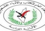 """اتحاد الكتاب والأدباء الفلسطينيين يصدر ديوان """"الرقص على الرماد"""" للشاعر مايكل مارش"""