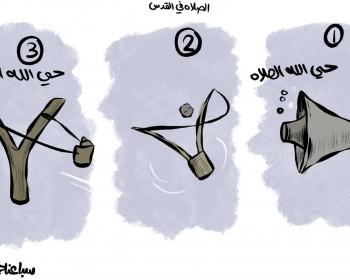 أنقذوا الشيخ جراح