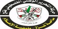 المكتب الحركي للصحفيين بساحة غزة يستنكر إغلاق مكتب تلفزيون فلسطين في القدس المحتلة