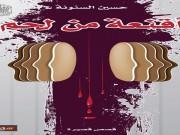 أقنعة من لحم.. الكاتب السعودي حسين السنونة يدعو للإنسانية الخالصة