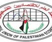 التنظيمات الشعبية تحدد موعد عقد المؤتمر العام لاتحاد الاقتصاديين الفلسطينيين