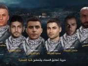 """نادي الأسير: أسرى """"نفق الحرية"""" أعادوا وحدة الشارع الفلسطيني"""