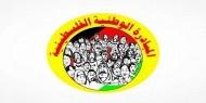 المبادرة الوطنية تدين قرار الاحتلال ضد مؤسسات المجتمع المدني